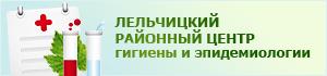 Лельчицкий районный центр гигиены и эпидемиологии